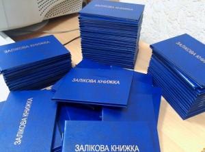 zalikova_knyzhka_02