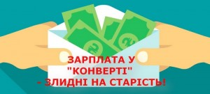 2019-01-15-zarplata-v-konverti_1